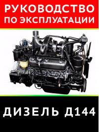 Diesel D144, technical description and operating instructions in electronic form