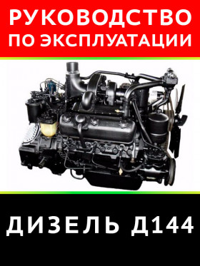 Техническое описание и инструкция по эксплуатации дизеля Д144 в электронном виде
