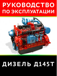 Diesel D145T, technical description and operating instructions in electronic form