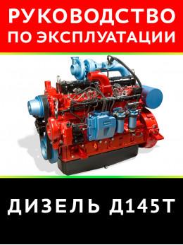 Дизель Д145T, техническое описание и инструкция по эксплуатации в электронном виде
