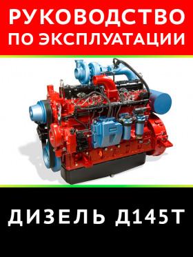 Техническое описание и инструкция по эксплуатации дизеля Д145T в электронном виде