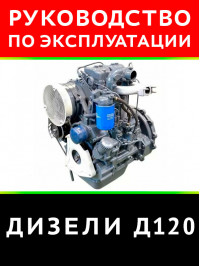 Diesel D120, technical description and operating instructions in electronic form