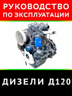 Техническое описание и инструкция по эксплуатации дизеля Д120 в электронном виде