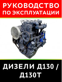 Diesel D130 / D130T, technical description and operating instructions in electronic form