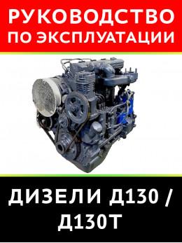 Дизель Д130 / Д130Т, техническое описание и инструкция по эксплуатации в электронном виде