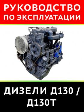 Техническое описание и инструкция по эксплуатации дизеля Д130 / Д130Т в электронном виде