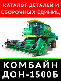 Combine DON1500B, catalog of parts and assembly units in electronic form