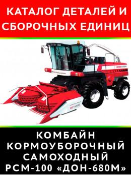 Комбайн РСМ-100 «Дон-680М», каталог деталей и сборочных единиц в электронном виде