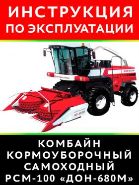 Руководство по эксплуатации и техобслуживанию комбайна РСМ-100 «Дон-680М» в электронном виде