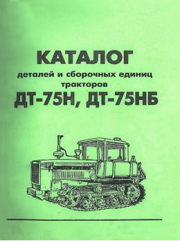 Трактор ДТ-75Н / ДТ-75НБ, каталог деталей и сборочных единиц в электронном виде