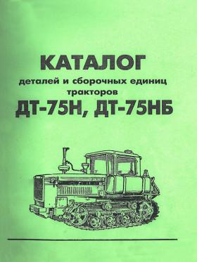 Каталог деталей и сборочных единиц трактора ДТ-75Н / ДТ-75НБ в электронном виде