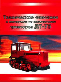 Трактор ДТ-75Н, книга по ремонту и техническому обслуживанию в электронном виде