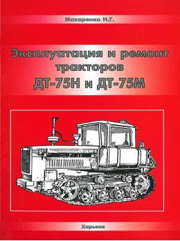 Трактор ДТ-75Н / ДТ-75М, книга по ремонту и техническому обслуживанию в электронном виде