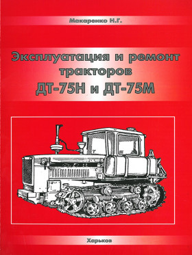 Руководство по ремонту трактора ДТ-75Н / ДТ-75М в электронном виде