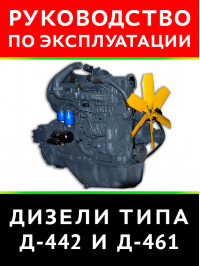 Diesels type D-442 / D-461, instruction manual in electronic form