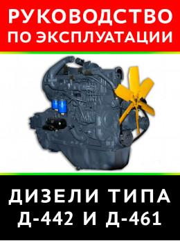 Дизели типа Д-442 и Д-461, инструкция по эксплуатации в электронном виде