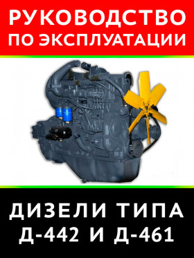 Руководство по эксплуатации дизелей типа Д-442 и Д-461 в электронном виде