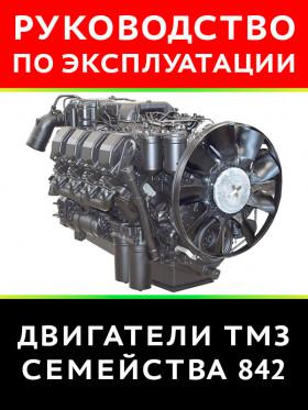 Руководство по эксплуатации двигателей семейства ТМЗ 842 в электронном виде