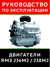 Engine YaMZ-236M2 / YaMZ-238M2, user e-manual (in Russian)