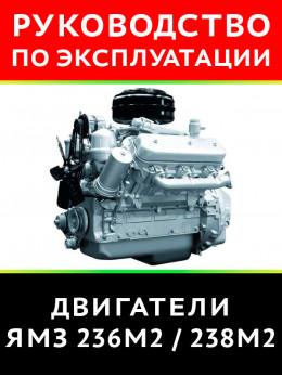 Двигатель ЯМЗ-236М2 / ЯМЗ-238М2, инструкция по эксплуатации в электронном виде