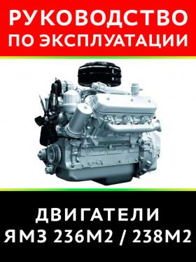 Руководство по эксплуатации двигателя ЯМЗ-236М2 / ЯМЗ-238М2 в электронном виде