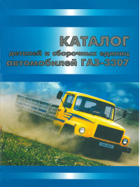 GAZ 3307, catalog parts and assembly units in eBook