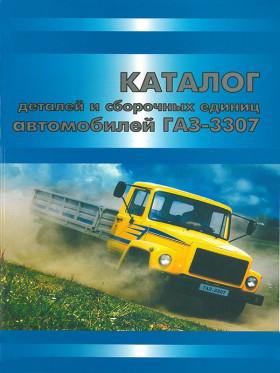 Каталог деталей и сборочных единиц ГАЗ 3307 в электронном виде