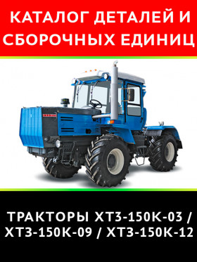 Каталог деталей и сборочных единиц трактора XT3-150K-03 / ХТЗ-150К-09 / ХТЗ-150К-12 в электронном виде