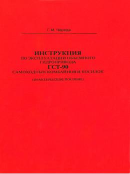 Ремонт гидропривода ГСТ-90 самоходных комбайнов и косилок, книга в электронном виде