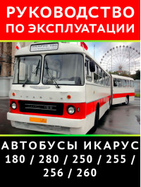 Автобус Икарус 180 / 280 / 250 / 255 / 256 / 260, книга по эксплуатации в электронном виде