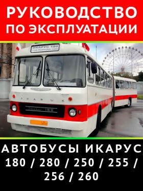 Руководство по эксплуатации автобусов Икарус 180 / 280 / 250 / 255 / 256 / 260 в электронном виде
