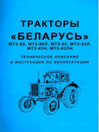 Трактор Беларусь МТЗ 80 / Беларусь МТЗ 82, книга по ремонту и техническому обслуживанию в электронном виде