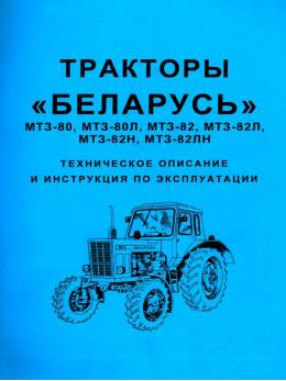 Трактор Беларусь МТЗ 80 / Беларусь МТЗ 82, книга по техническому обслуживанию и эксплуатации в электронном виде