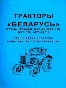 Руководство по эксплуатации трактора Беларусь МТЗ 80 / Беларусь МТЗ 82 в электронном виде