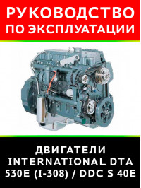 International DTA 530E (I-308) / DDC S 40E engine, instruction manual in electronic form