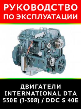 Двигатель International DTА 530E (I-308) / DDC S 40Е, инструкция по эксплуатации в электронном виде