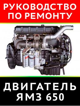 Двигатель ЯМЗ-650, книга по ремонту в электронном виде
