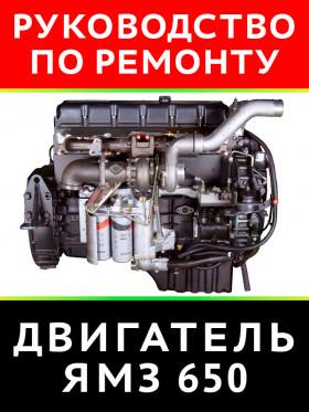 Руководство по ремонту двигателя ЯМЗ-650 в электронном виде