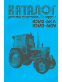 Tractor YuMZ-6KL / KM, catalog parts and assembly units in eBook