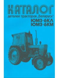 Трактор ЮМЗ-6КЛ / КМ, каталог деталей и сборочных единиц в электронном виде