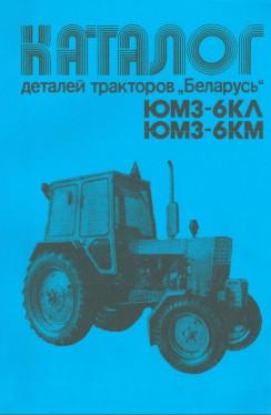 Каталог деталей и сборочных единиц трактора ЮМЗ-6КЛ / ЮМЗ-6КМ в электронном виде