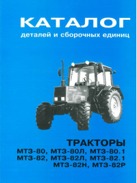 Tractor Belarus MTZ-80 / Belarus MTZ-82, catalog parts and assembly units in eBook