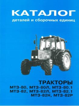 Трактор Беларусь МТЗ-80 / Беларусь МТЗ-82, каталог деталей и сборочных единиц в электронном виде