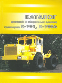 Tractor Kirovets K-701 / K-700A, catalog parts and assembly units in eBook