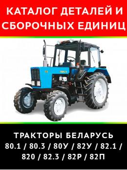 Трактор Беларус 80.1 / 80.3 / 80У / 82У 82.1 / 820 / 82.3 / 82P / 82П, каталог деталей и сборочных единиц в электронном виде