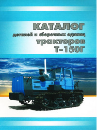 Tractor T-150, catalog parts and assembly units in eBook