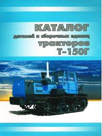 Трактор Т-150, каталог деталей и сборочных единиц в электронном виде