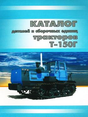 Каталог деталей и сборочных единиц трактора Т-150 в электронном виде