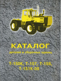Tractor T-150K / T 157 / T 158 / T-151K-08 (CP), catalog parts and assembly units in eBook