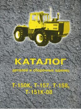 Трактор Т-150К / Т-157 / Т-158 / Т-151К-08 (КП), каталог деталей и сборочных единиц в электронном виде